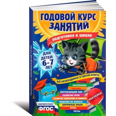 Годовой курс занятий для детей 6-7 лет. Подготовка к школе