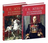 Воспоминания и размышления.Жуков В 2 томах (комплект)