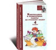 Контрольные и проверочные работы по русскому языку. 4 класс