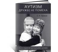 Аутизм дружбе не помеха Книга о социальной адаптации детей с аутизмом