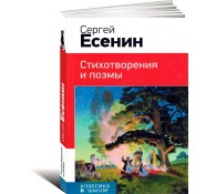 Стихотворения и поэмы. Сергей Есенин