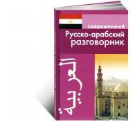 Современный русско - арабский разговорник