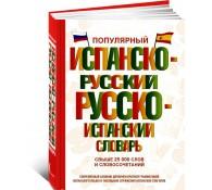 Популярный испанско-русский русско-испанский словарь