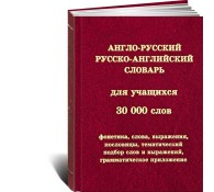 Англо-русский и русско-английский словарь для учащихся. 30000 слов