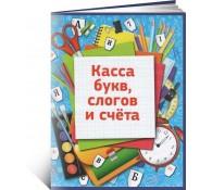Касса букв, слогов и счета c цветным рисунком