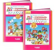 Раз - ступенька, два - ступенька... Математика для детей 5 - 6 лет. в 2 частях (комплект)