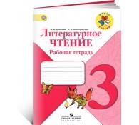 Литературное чтение. 3 класс. Рабочая тетрадь