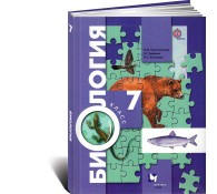 Биология. 7 класс. Учебник.