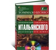 Итальянский язык. Практический самоучитель (+ аудиокурс CD)