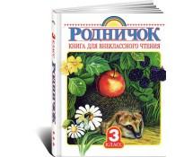 Книга для внеклассного чтения в 3 классе