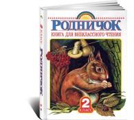 Книга для внеклассного чтения во 2 классе