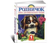 Книга для внеклассного чтения в 1 классе