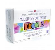 Акриловые краски 6 цв Decola по ткани 20 мл Модные оттенки