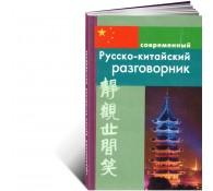 Современный русско-китайский разговорник