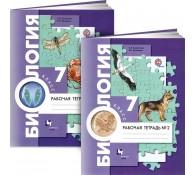 Биология. 7 класс. Рабочая тетрадь № 1, 2 (комплект из 2 тетрадей)