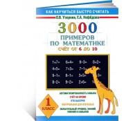 3000 примеров по математике. Счёт от 6 до 10. 1 класс