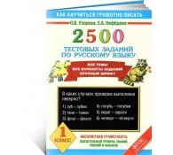 2500 тестовых заданий по русскому языку. 1 класс.