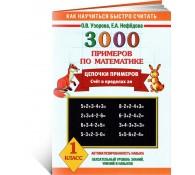 3000 примеров по математике. Цепочки примеров. 1 класс. Счет в пределах 20
