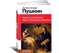Повести покойного Ивана Петровича Белкинa