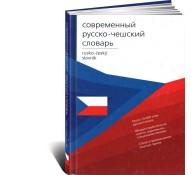 Современный русско-чешский словарь / Rusko-cesky slovnik