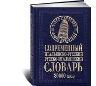 Современный итальянско- русский русско-итальянский словарь