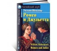 Ромео и Джульетта Дом. чтение