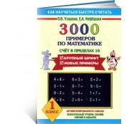 3000 примеров по математике. Счет в пределах 10. 1 класс