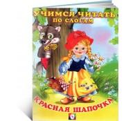 Красная Шапочка Учимся читать по слогам