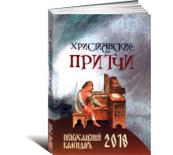 Христианские притчи. Православный календарь на 2018 год