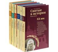 Святые в истории (комплект из 6 книг)