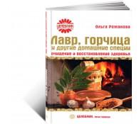 Лавр, горчица и другие домашние специи : очищение и восстановление здоровья
