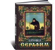 Батюшка Серафим. Шестое издание