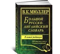 Большой русско-английский словарь. 230 000 слов и словосочетаний