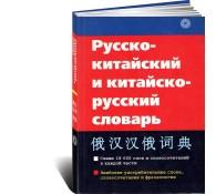 Русско-китайский и китайско-русский словарь. 18 000 слов и словосочетаний