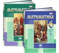 Математика. 6 класс. В двух частях (комплект из 2 книг)