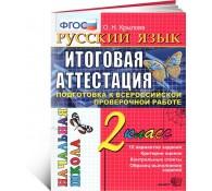 Русский язык. 2 класс. Итоговая аттестация. Подготовка к всероссийской проверочной работе. Типовые тестовые задания