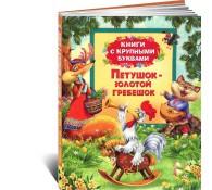 Петушок-золотой гребешок. Книги с крупными буквами