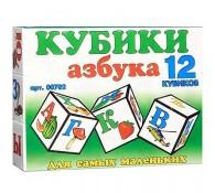 Кубики /Азбука для маленьких/, 12 шт