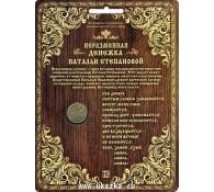 Неразменная денежка Натальи Степановой + монета(Олма)