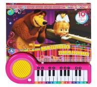 Маша и Медведь. Машино пианино. Книжка-игрушка
