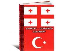 ქართულ-თურქული სასაუბრო