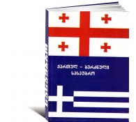 ქართულ-ბერძნული სასაუბრო