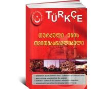 თურქული ენის თვითმასწავლებელი