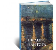 Шедевры Ван Гога. Альбом