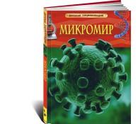 Микромир