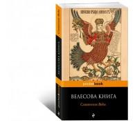 Велесова книга. Славянские Веды
