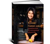 Кухня Гаяне-джан. Армянские кулинарные рецепты(Олма)
