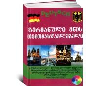 Самоучитель немецкого языка +CD