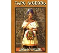 Таро любовь карты вечности