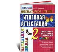 Литературное чтение. 2 класс. Итоговая аттестация. Типовые тестовые задания